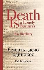 Брэдбери Р.. Смерть — дело одинокое