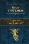 Тургенев И.С.. Собрание повестей и рассказов в одном томе