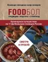 Бухаров И.. FOODбол. Традиции, рецепты, стритфуд. Кулинарное путешествие по 11 футбольным столицам России