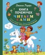 Родари Дж.. Книга почемучек (ил. Т. Ляхович)