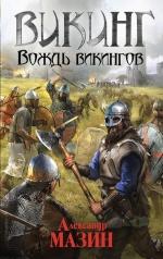 Рекомендуем новинку – книгу «Викинг. Вождь викингов»