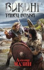 Мазин А.В.. Викинг. Танец волка