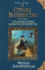 Рекомендуем новинку – книгу «Струны волшебства»