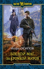 Осипов И.В.. Боевой маг. За кромкой миров
