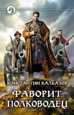 Калбазов К.Г.. Фаворит. Полководец