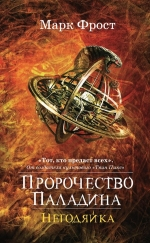 Фрост М.. Пророчество Паладина. Негодяйка