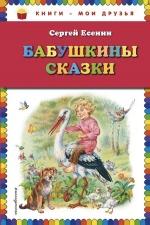Есенин С.А.. Бабушкины сказки (ил. В. Канивца)