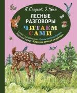 Сладков Н.И., Шим Э.Ю.. Лесные разговоры (ил. М. Белоусовой)