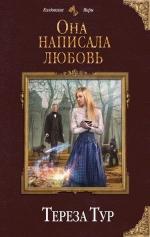 Рекомендуем новинку – книгу «Она написала любовь»