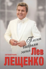 Лещенко Л.В.. Песни выбрали меня