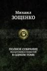 Зощенко М.М.. Полное собрание фельетонов и повестей в одном томе