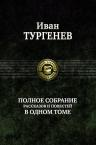 Тургенев И.С.. Полное собрание рассказов и повестей в одном томе