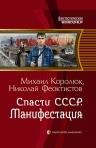 Королюк М.А., Феоктистов Н.. Спасти СССР. Манифестация