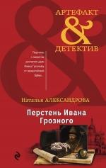 Александрова Н.Н.. Перстень Ивана Грозного