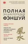 Соколов А.Б.. Полная энциклопедия фэншуй