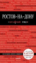 Ростов-на-Дону: путеводитель + карта