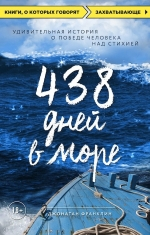 Франклин Дж.. 438 дней в море. Удивительная история о победе человека над стихией
