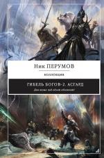 Перумов Н.Д.. Гибель Богов-2. Асгард