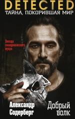 Содерберг А.. Добрый волк