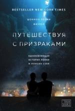 Фаулер Ш.. Путешествуя с призраками
