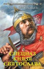 Соловьев А.И.. Спецназ князя Святослава