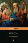 Платон. Государство