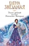 Звездная Е.. Долина драконов. Книга вторая. Магическая Экспедиция