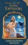 Гончарова Г.Д.. Замок над Морем. Книга вторая. Право рода