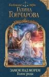 Гончарова Г.Д.. Замок над Морем. Книга первая. Голос рода