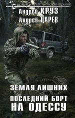 Круз А., Царев А.. Земля Лишних. Последний борт на Одессу
