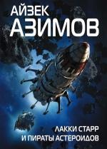 Азимов А.. Лакки Старр и пираты астероидов