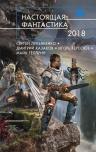 Рекомендуем новинку – сборник «Настоящая фантастика-2018»