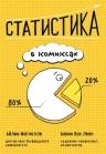 Магнелло А., Ван Лоон Б.. Статистика в комиксах