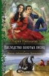 Николаева М.С.. Наследство золотых лисиц