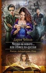 Чеболь Д.. Меняю на нового… или Обмен по-русски