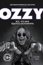 Осборн О.. Оззи. Автобиография без цензуры