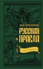 Рекомендуем новинку – книгу «Русская правда. Язычество – наш «золотой век»»