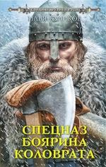 Куликов И.Ф.. Спецназ боярина Коловрата