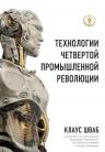 Шваб К.. Технологии Четвертой промышленной революции
