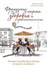 Сроар Ф., Тейрас Э.. Французские секреты здоровья и привлекательности