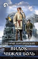 Шаргородский Г.К.. Видок. Чужая боль