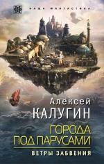 Калугин А.А.. Города под парусами. Книга 2. Ветры Забвения