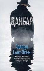 Сент-Обин Э.. Данбар