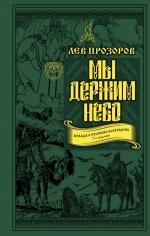 Рекомендуем новинку – книгу «Мы держим небо. Правда о русских богатырях»