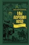 Прозоров Л.Р.. Мы держим небо. Правда о русских богатырях. 7-е издание