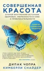 Чопра Д., Снайдер К.. Совершенная красота. Открой внутренний источник здоровья, уверенности в себе и привлекательности.