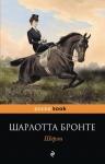 Рекомендуем новинку – книгу  «Шерли» Ш. Бронте