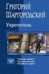 Шаргородский Г.К.. Укротитель. Трилогия в одном томе