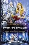 Доу Д.. Невеста снежного короля