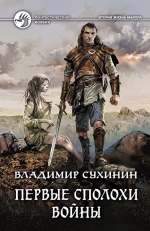 Сухинин В.А.. Первые сполохи войны